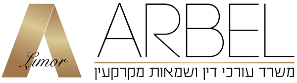 ARBEL_LOGO_F_Skecth small1-3
